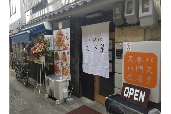 パスタ専門店「スパ屋」大須でオープン!
