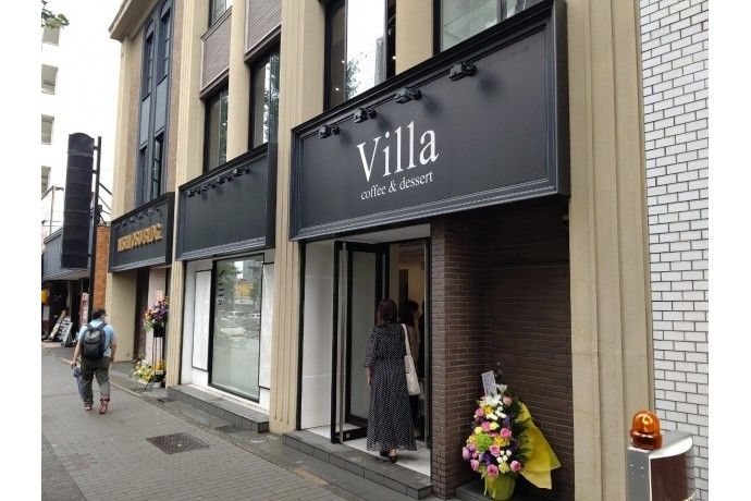 「cafe Villa」西大須ビル1階OPEN!