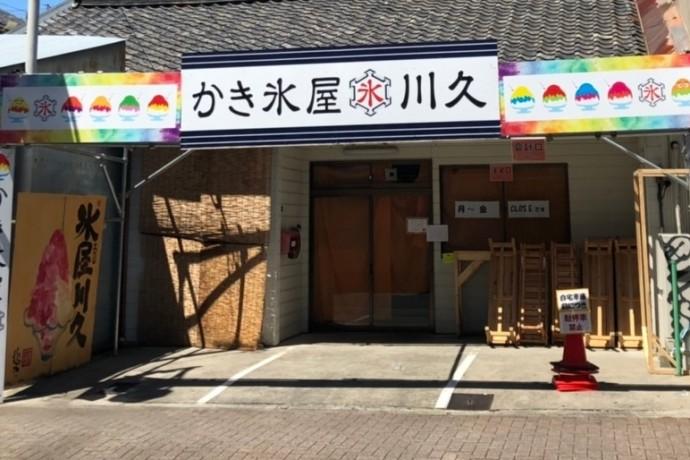 「かき氷屋川久大須店」