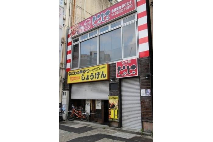 「新栄町」駅徒歩3分