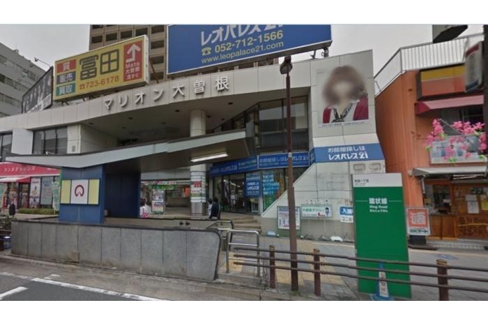 「大曽根」駅徒歩1分