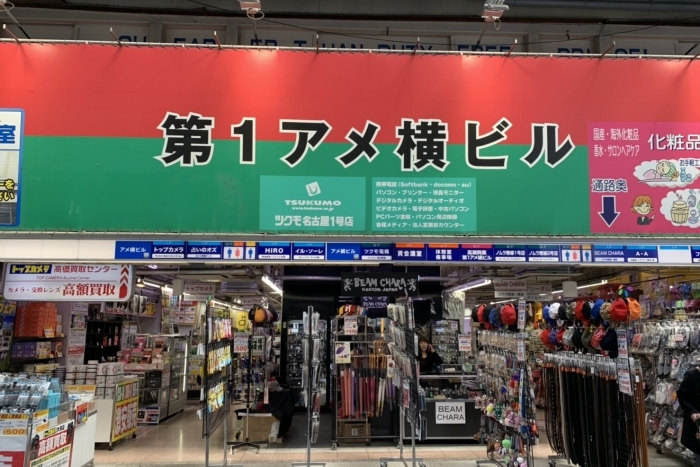 「上前津」駅徒歩4分!